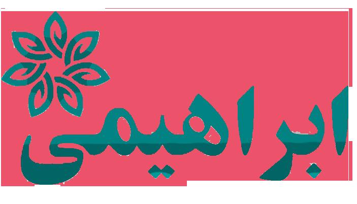 موسسه تیزهوشان ابراهیمی